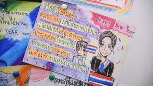 รมว.ดีอีเอส ชวนส่ง ส.ค.ส.ปีใหม่ ฟรีทั่วไทย ผ่านทางไปรษณีย์