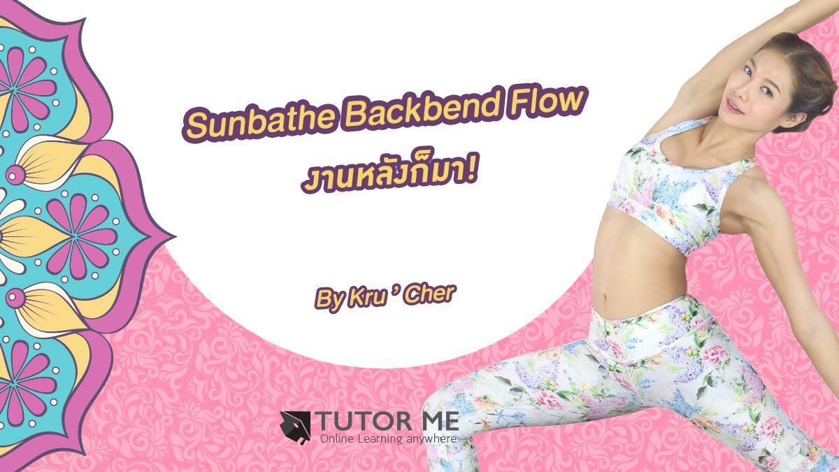 Sunbathe Backbend Flow : งานหลังก็มา! by Kru'Cher