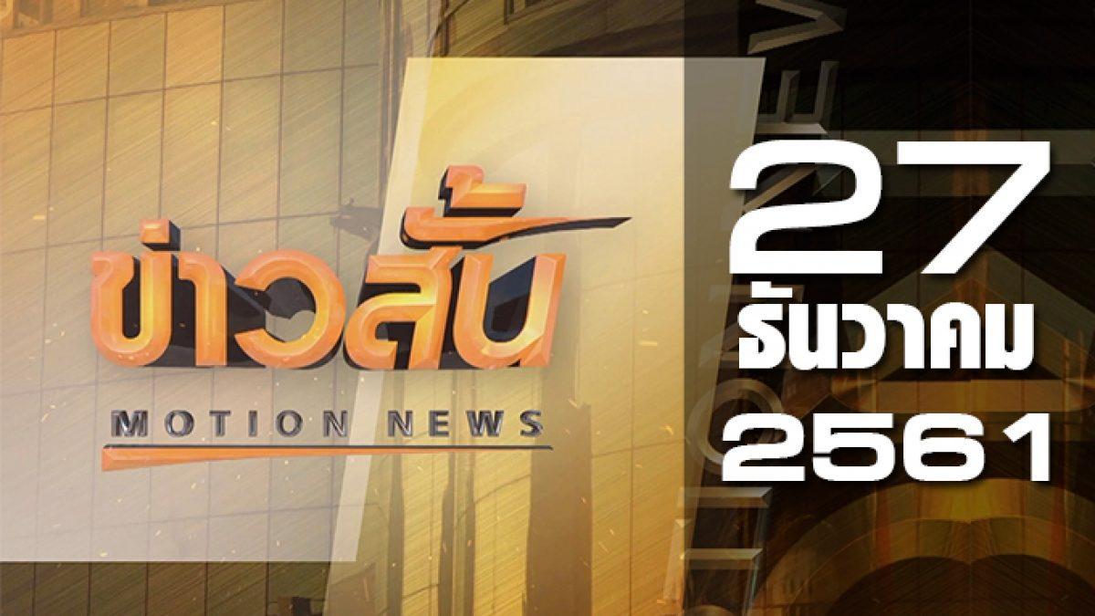 ข่าวสั้น Motion News Break 1 27-12-61