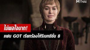 แฟน Game of Thrones ไม่พอใจกับตอนล่าสุด ยื่นคำร้องให้ช่องรีเมกทั้งซีซั่น!