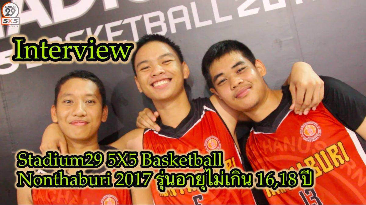 สัมภาษณ์ผู้ชนะการเเข่งขัน Stadium29 5X5 Basketball Nonthaburi 2017 รุ่นอายุไม่เกิน 16,18 ปี