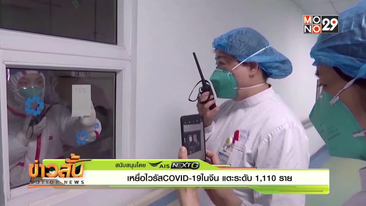 เหยื่อไวรัส COVID-19 ในจีน แตะระดับ 1,110 ราย