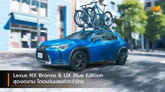 Lexus NX Bronze & UX Blue Edition สุดงดงาม โดดเด่นเลอค่ากว่าใคร