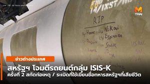 สหรัฐฯ ส่งโจมตีรถยนต์ของกลุ่ม ISIS-K ระบุ สกัดแผนก่อเหตุครั้งใหม่