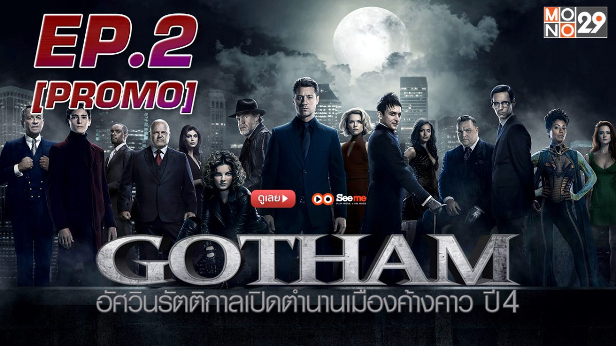 Gotham อัศวินรัตติกาลเปิดตํานานเมืองค้างคาว ปี 4 EP.2 [PROMO]