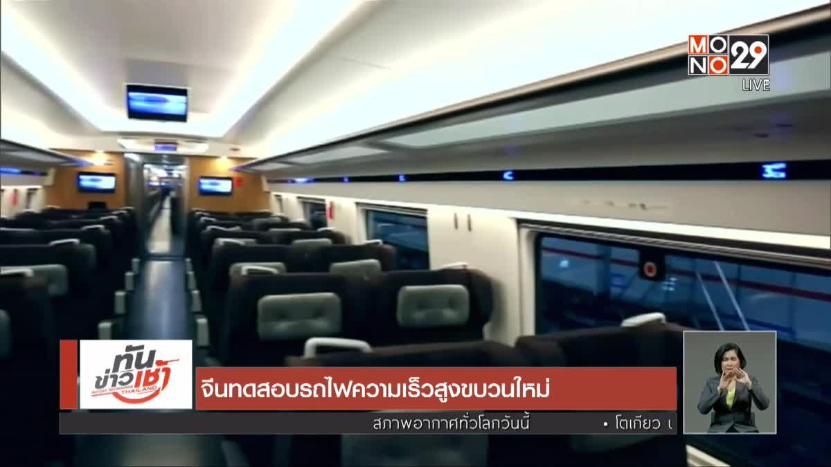 จีนทดสอบรถไฟความเร็วสูงขบวนใหม่