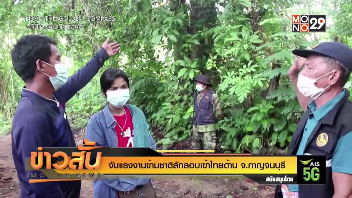จับแรงงานข้ามชาติลักลอบเข้าไทยด้าน จ.กาญจนบุรี