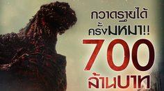 ของเขาแรงจริง! Shin Godzilla ถล่มญี่ปุ่น 10 วัน ได้ 700 ล้าน