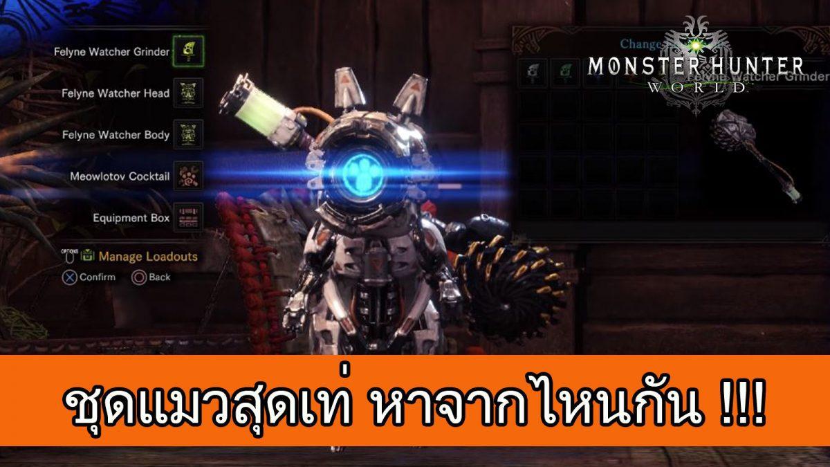 Monster Hunter World : วิธีทำชุด Watcher ให้น้องแมว