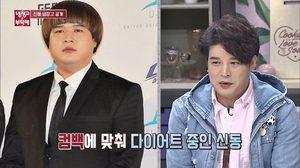 ชินดง Super Junior เผยเคล็ดลับ ลดน้ำหนัก 23 กิโลกรัม ใน 2 เดือน