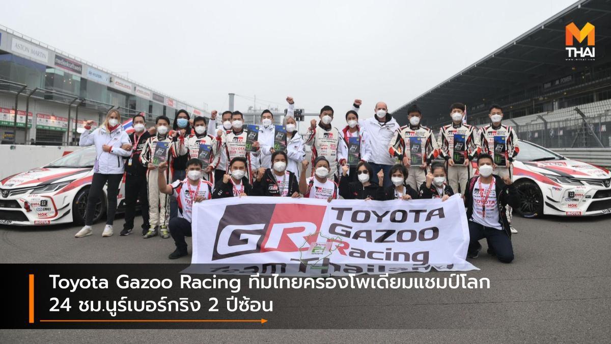 Toyota Gazoo Racing ทีมไทยครองโพเดียมแชมป์โลก 24 ชม.นูร์เบอร์กริง 2 ปีซ้อน
