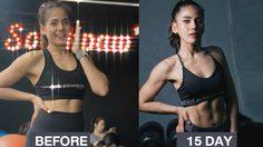 ลีนไขมัน 15 วัน น้ำหนักลงแค่ 5 ขีด แต่หุ่นเฟิร์มกระชับขึ้นมาก
