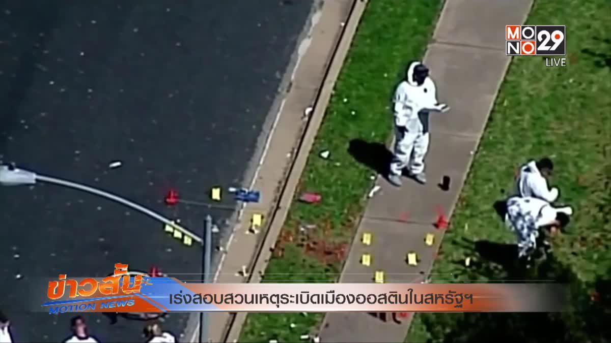 เร่งสอบสวนเหตุระเบิดเมืองออสตินในสหรัฐฯ