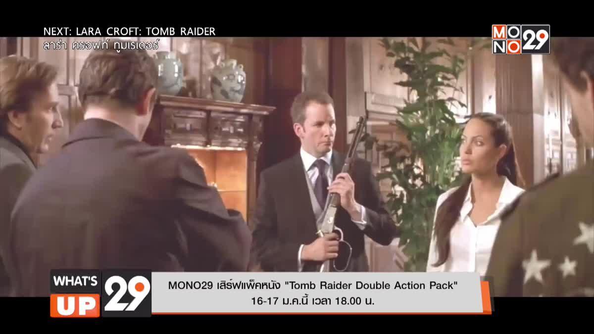 "MONO29 เสิร์ฟแพ็คหนัง ""Tomb Raider Double Action Pack""  16-17 ม.ค.นี้ เวลา 18.00 น."