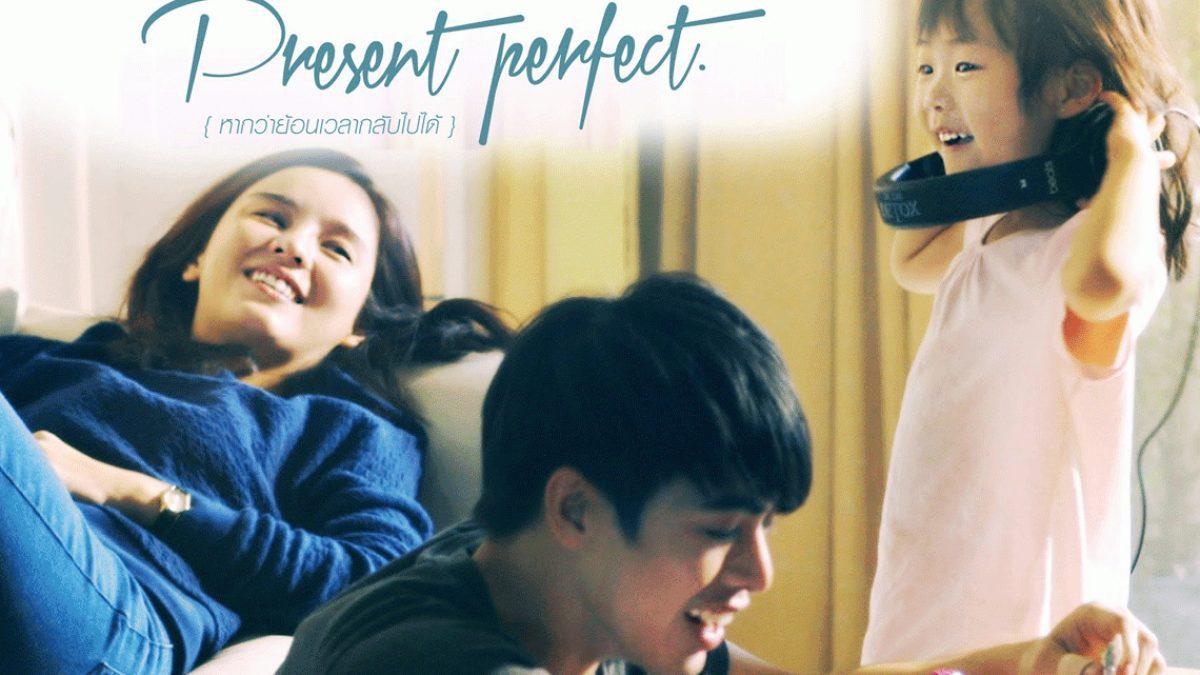Present Perfect หากว่าย้อนเวลากลับไปได้ [Short Film]