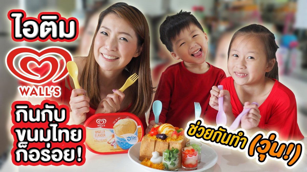 ช่วยกันทำเมนูไอศกรีมวอลล์กินกับขนมไทยก็อร่อย