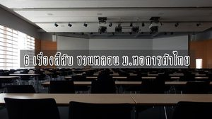 6 เรื่องลี้ลับ ชวนหลอน รอบรั้ว ม.หอการค้าไทย เล่าต่อกันมา