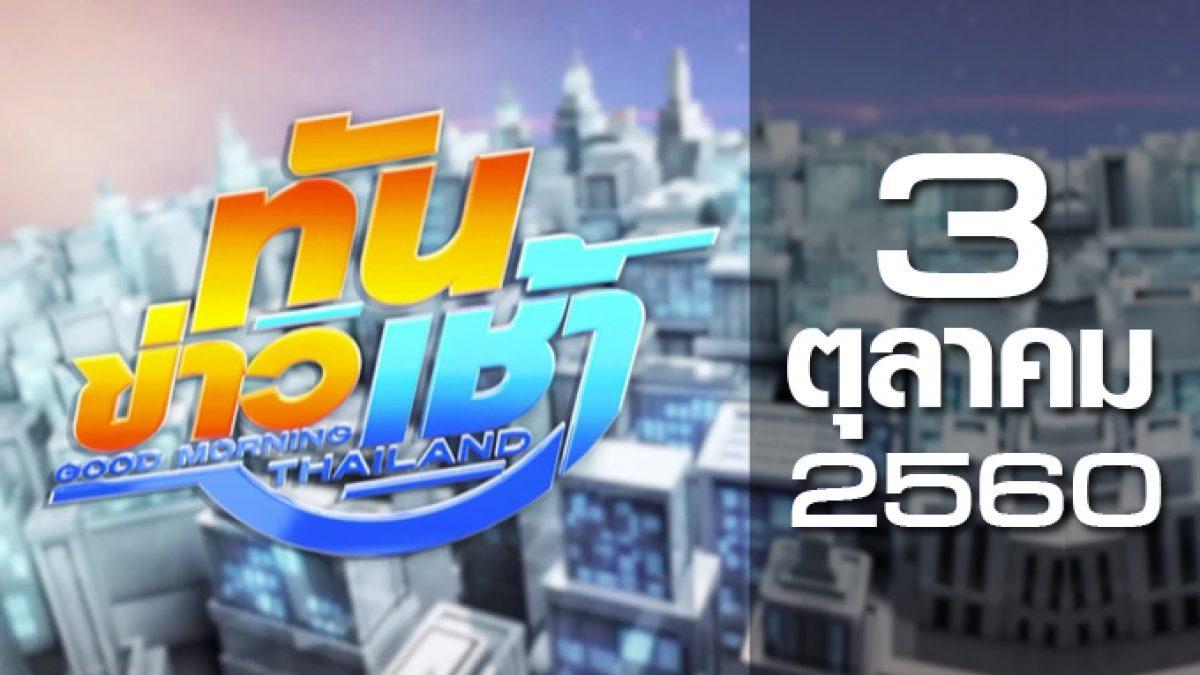 ทันข่าวเช้า Good Morning Thailand 03-10-60