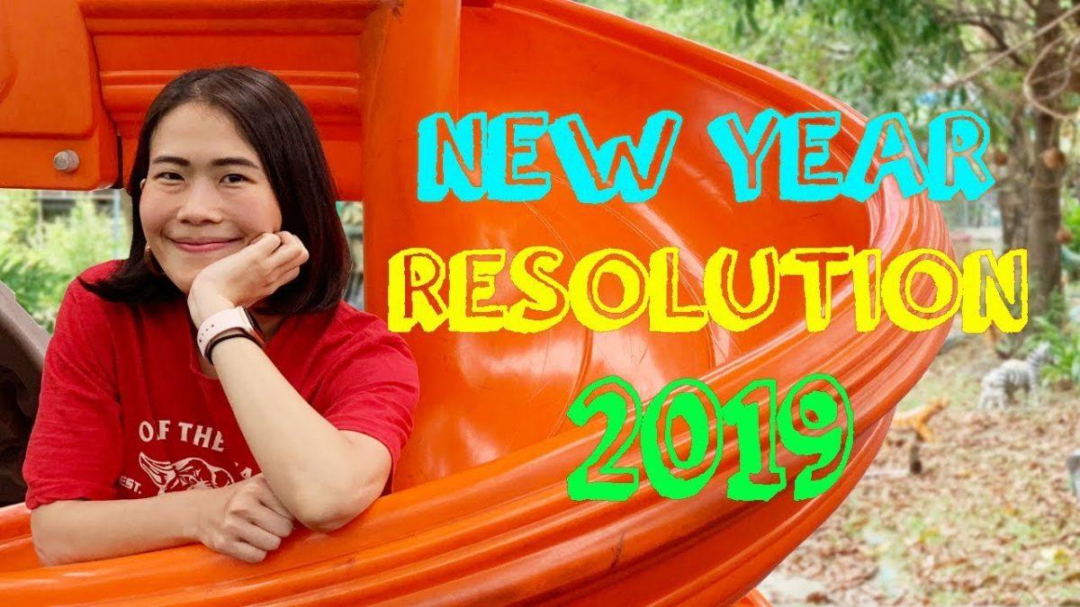 New Year Resolution ตั้งเป้าหมายชีวิตปี 2019