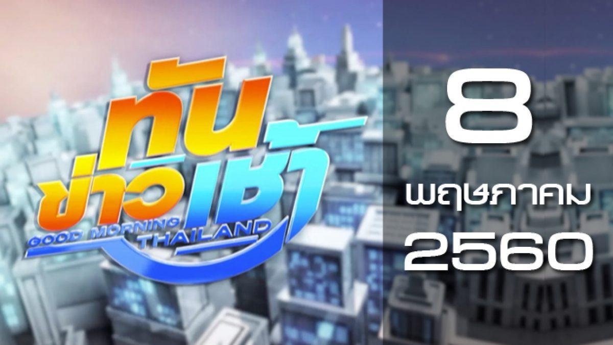 ทันข่าวเช้า Good Morning Thailand 08-05-60