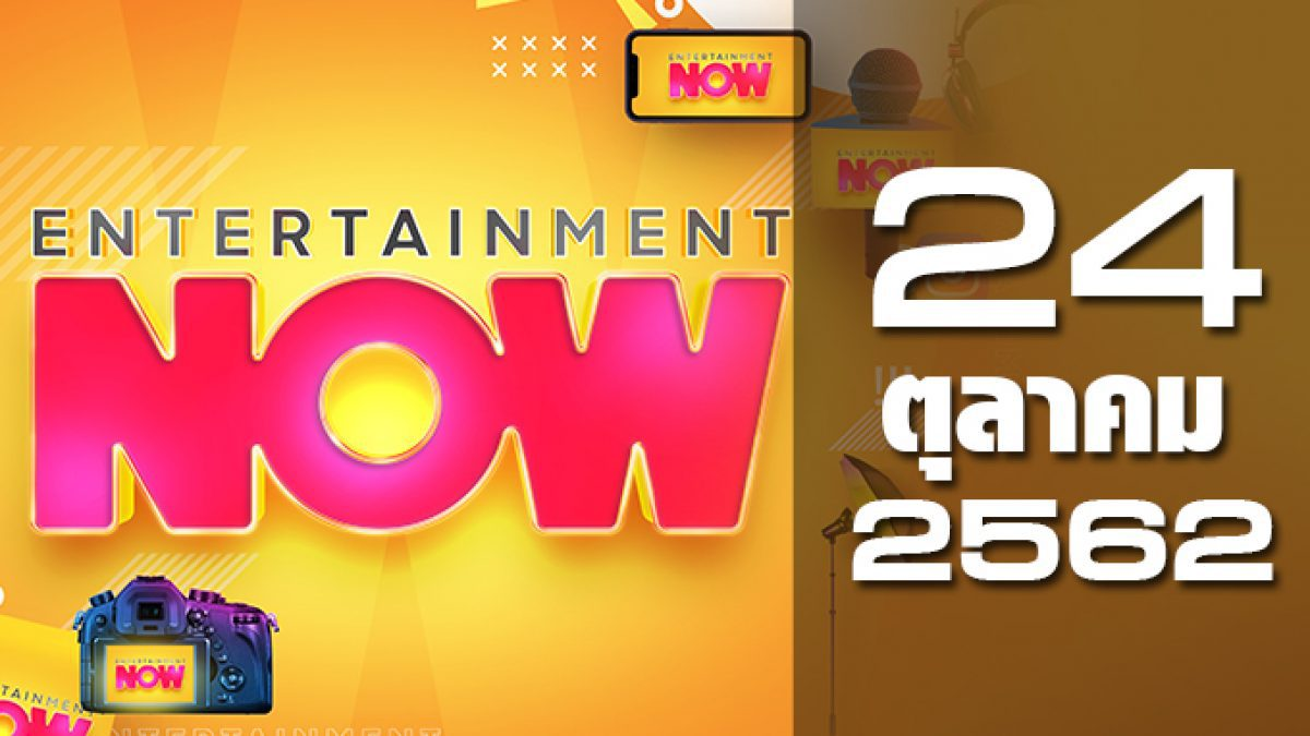 Entertainment Now Break 1 24-10-62