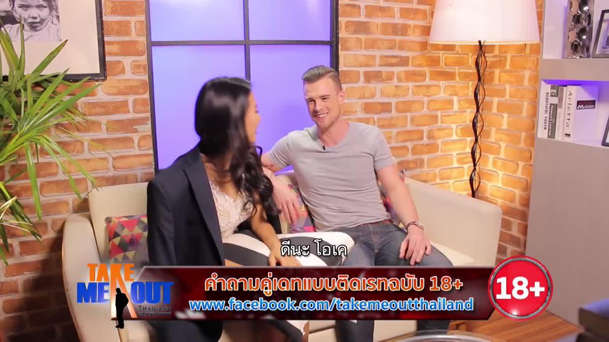 เวลานอนชอบใส่อะไร?? - 18+ Take Me Out Thailand S11 ep.3 (4 ก.พ. 60)