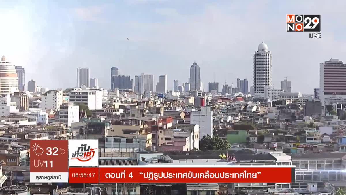 """ตอนที่ 4  """"ปฏิรูปประเทศขับเคลื่อนประเทศไทย"""""""