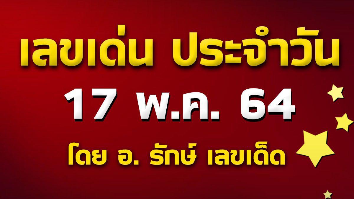 เลขเด่นประจำวันที่ 17 พ.ค. 64 กับ อ.รักษ์ เลขเด็ด