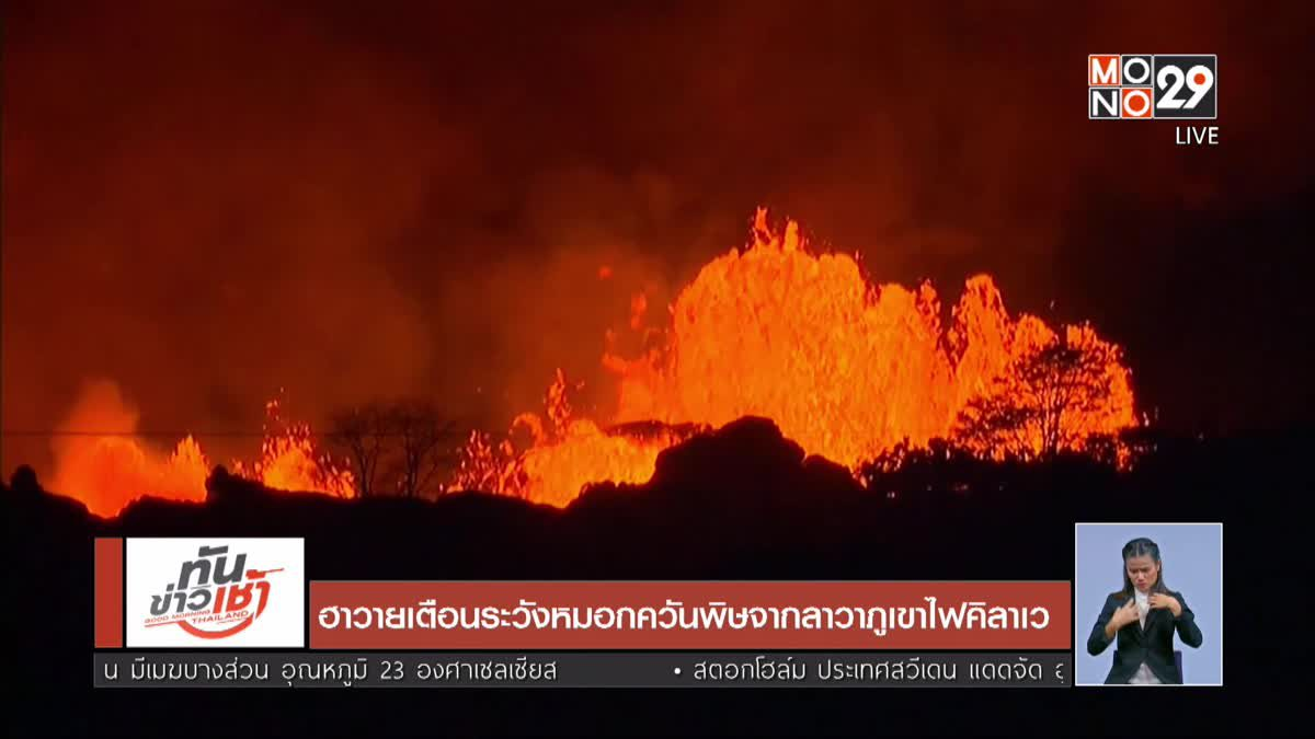ฮาวายเตือนระวังหมอกควันพิษจากลาวาภูเขาไฟคิลาเว