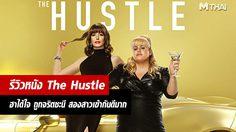 รีวิว The Hustle โกงตัวแม่