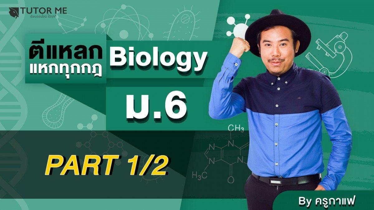 แนะนำคอร์สเรียน ตีแหลก แหกทุกกฎ Biology ม.6 Part 1/2