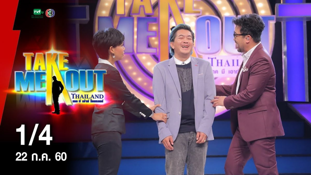 เซ้ง & เฟี๊ยต - 1/4 Take Me Out Thailand ep.27 S11 (22 ก.ค. 60)