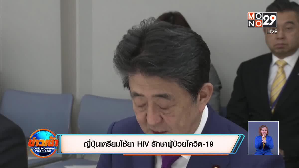 ญี่ปุ่นพบเคสผู้ติดโควิด-19 พุ่ง วันเดียว 95 ราย
