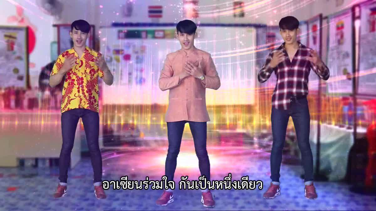 ท้องถิ่นไทยรวมใจสู่ประธานอาเซียน EP.1 | คุณครูแปลงร่าง