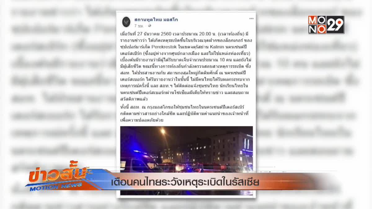 เตือนคนไทยระวังเหตุระเบิดในรัสเซีย