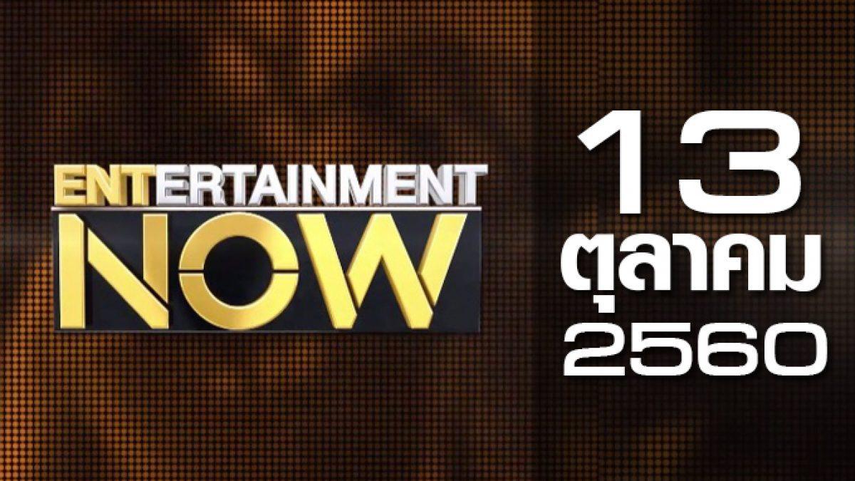 Entertainment Now 13-10-60