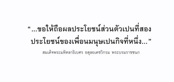 Mahidol Day of Service) (4)