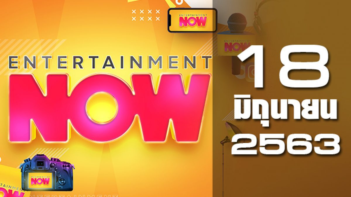 Entertainment Now 18-06-63
