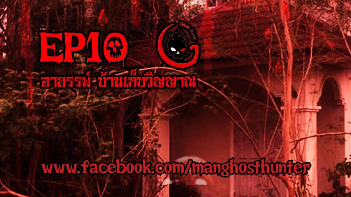 Ghost Hunter EP10 บ้านเก็บวิญญาณ โดนดีเลยกับเสียงปริศนา
