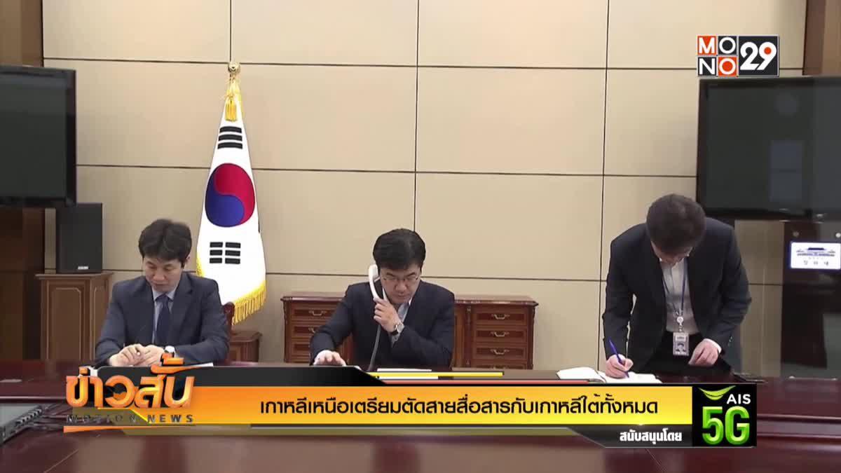 เกาหลีเหนือเตรียมตัดสายสื่อสารกับเกาหลีใต้ทั้งหมด