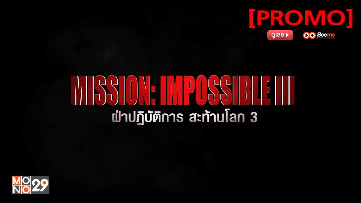 Mission: Impossible III ฝ่าปฏิบัติการสะท้านโลก 3 [PROMO]