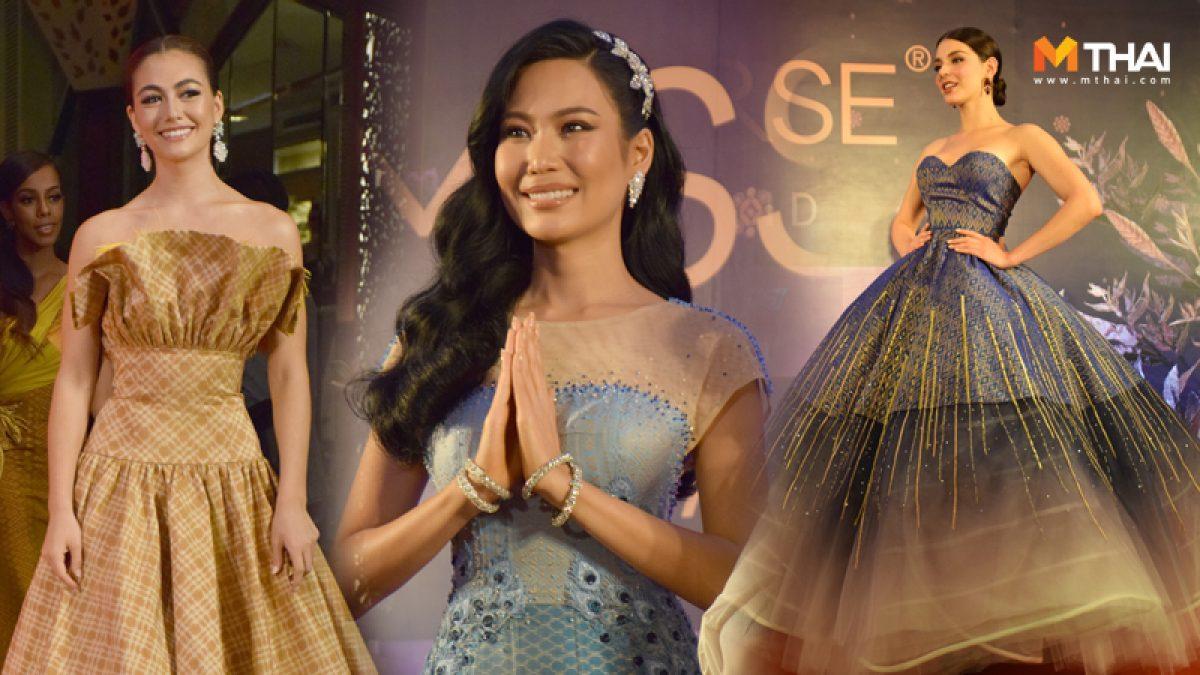 95 สาวงาม มิสยูนิเวิร์ส 2018 อวดโฉมผ้าไหมไทย งานแฟชั่นโชว์คืน Thai Night