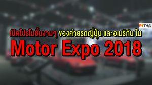 เปิดโปรโมชั่นงามๆ ของค่ายรถญี่ปุ่น และอเมริกัน ในงาน Motor Expo 2018