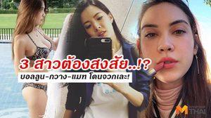 3 สาว ผู้ต้องสงสัย..!? หลัง สงกรานต์ แยกทาง แอฟ ทักษอร!