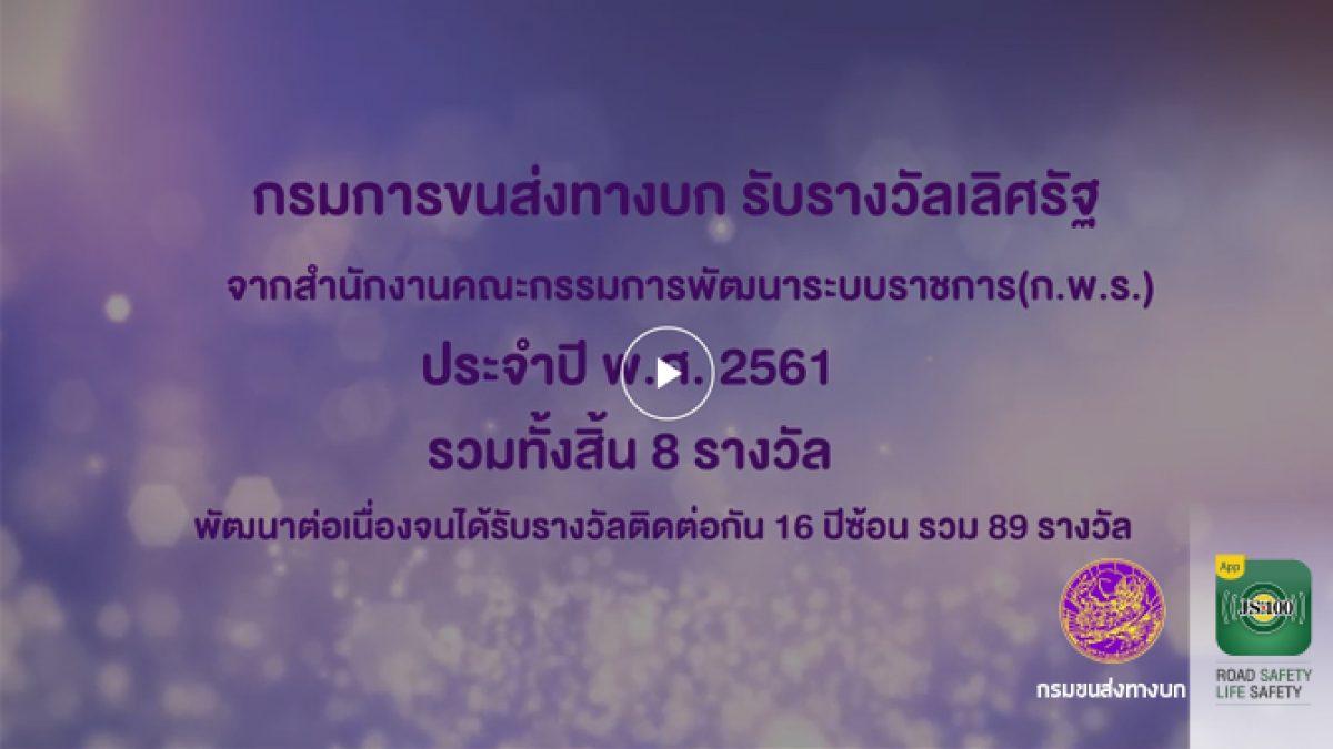 กรมการขนส่งทางบก รับรางวัล กพร. ติดต่อกัน 16 ปีซ้อน (ปี 2546-2561)