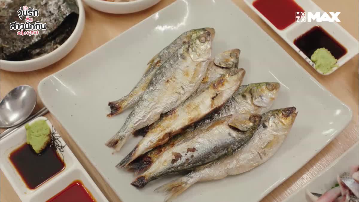 Let's Eat วุ่นรัก สาวนักกิน ปี 3 | เมนูปลาตะเพียนแสนอร่อย