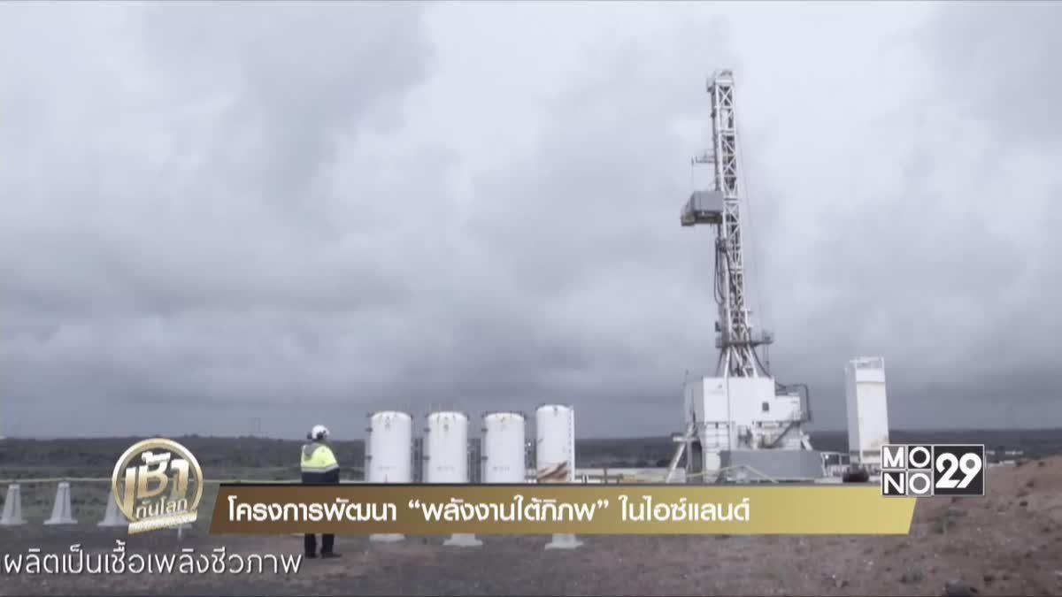 """โครงการพัฒนา """"พลังงานใต้ภิภพ"""" ในไอซ์แลนด์"""