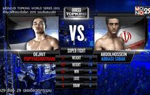 คู่ที่ 5 Super Fight : เดชฤทธิ์ ภพธีรธรรม VS อับดุลโฮสซีน อับบาซี่ ซีบัก