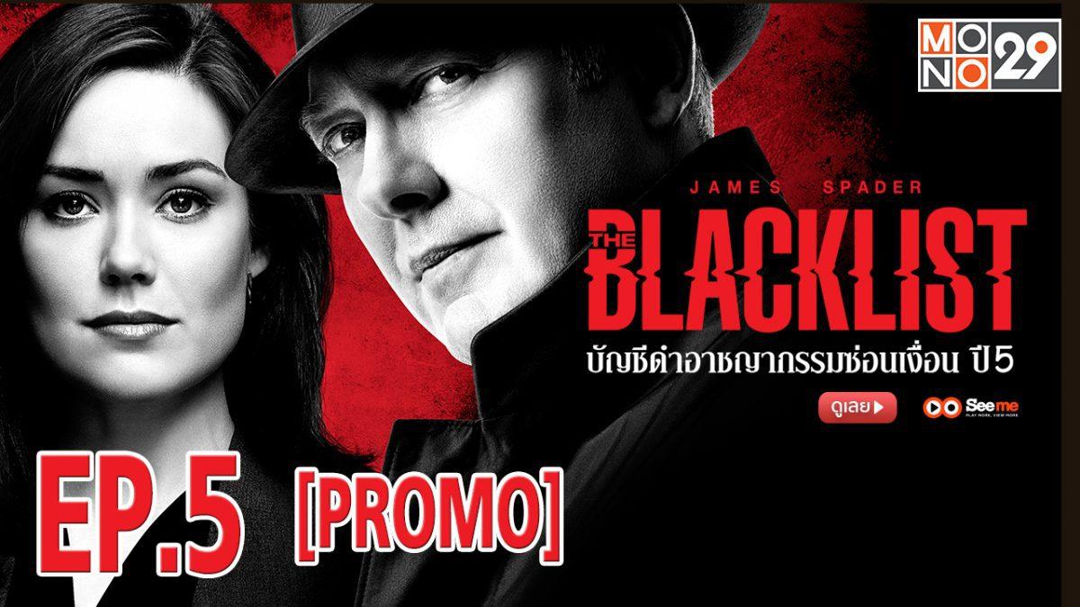 The Blacklist บัญชีดำอาชญากรรมซ่อนเงื่อน ปี 5 EP.5 [PROMO]