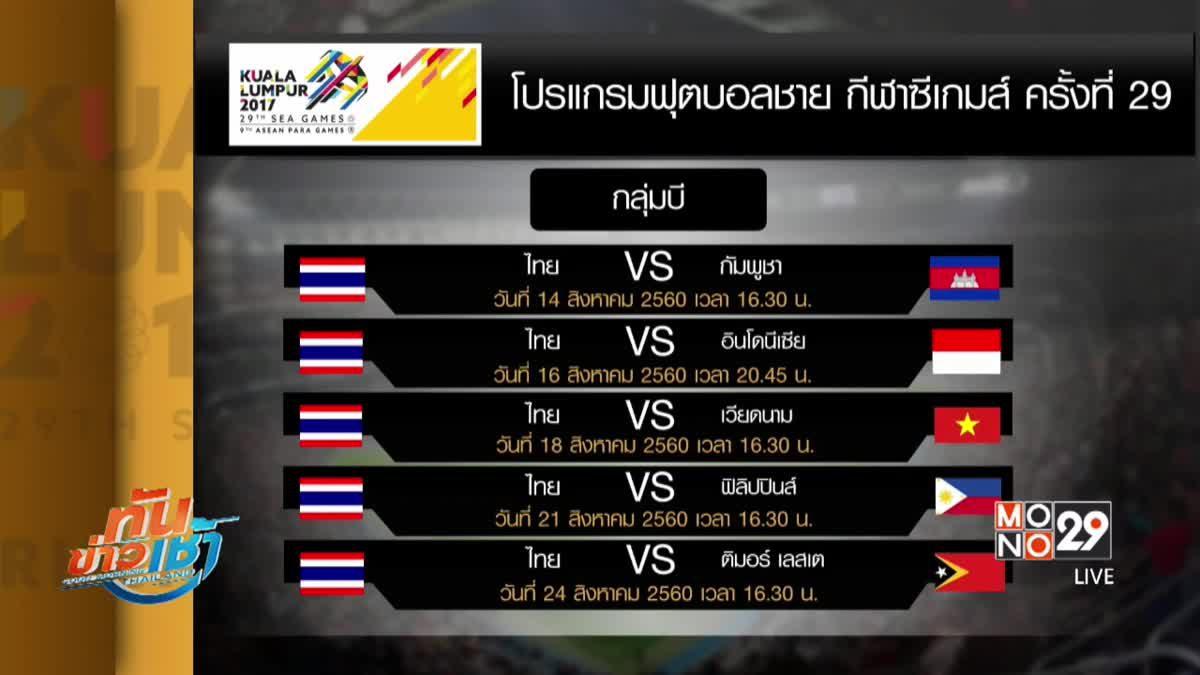 ฟุตบอลชายไทยประเดิมซีเกมส์ชนกัมพูชา
